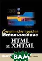 Использование HTML и XHTML. Специальное издание  Молли Э. Хольцшлаг купить