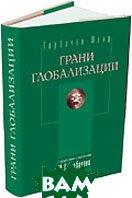 Грани глобализации: трудные вопросы современного развития  Горбачев М. и др.  купить