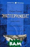 Эксперимент: История человека, совершившего переворот в инвестиционной индустрии.  Слейтер Р купить