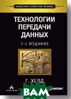 Технологии передачи данных. 7-е изд. /Understanding Data Communications (7th Edition)  Хелд Г. (Gilbert Held ) купить