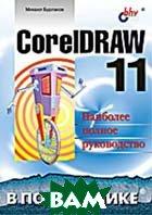 CorelDRAW 11   М. Бурлаков купить