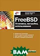 FreeBSD. Установка, настройка, использование   А. Федорчук, А. Торн купить