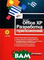 Microsoft Office XP. Разработка приложений (+ CD-ROM)   Александр Матросов, Ирина Харитонова, Федор Новиков, Георгий Усаров купить