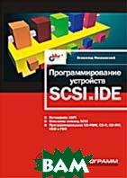 Программирование устройств SCSI и IDE   В. Несвижский купить
