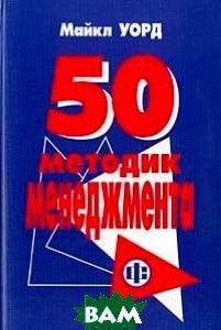 50 ������� ����������� / 50 Essential Management Techniques  ���� ����� / Michael Ward  ������