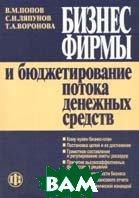 Бизнес фирмы и бюджетирование потока денежных средств  Попов В.М. и др. купить