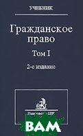 Гражданское право: В 2 т. Т.1  Под редакцией Суханова Е.А. купить