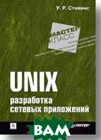 UNIX: разработка сетевых приложений/UNIX Network Programming   Стивенс У. (W. Richard Stevens) купить