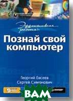 Эффективная работа: Познай свой компьютер   Симонович С. В., Евсеев Г.  купить