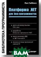 Платформа .NET для Java-программистов. Библиотека программиста   Гиббонз П.  купить