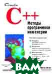 Основы С++. Методы программной инженерии  Виктор Штерн купить