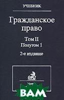 Гражданское право: В 2 т. Т.2. В 2-х кн.   Под редакцией Суханова Е.А. купить