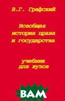 Всеобщая история права и государства: Учебник   Графский В.Г. купить