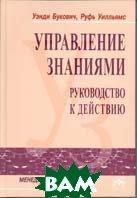 Управление знаниями: руководство к действию  Букович У., Уилльямс Р. купить