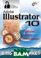 Adobe Illustrator 10  Пономаренко С. И. купить
