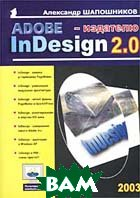 Adobe InDesign 2.0 - ��������  ��������� ���������� ������