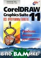 CorelDRAW Graphics Suite 11: все программы пакета. Наиболее полное руководство  Александр Тайц, Александра Тайц купить