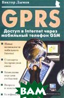 GPRS: Доступ в Internet через мобильный телефон GSM  Виктор Дымов купить
