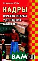 Кадры учреждений образования, библиотек  Щур Д.Л., Труханович Л.В. купить