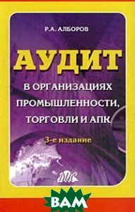 Аудит в организациях промышленности, торговли и АПК. 3-е издание  Алборов Р.А. купить