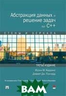 Абстракция данных и решение задач на С++. Стены и зеркала 3-е издание   Фрэнк М. Каррано, Джанет Дж. Причард купить