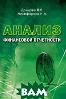 Анализ финансовой отчетности. 3-е издание  Донцова Л.В., Никифорова Н.А. купить