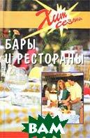 Бары и рестораны. Техники обслуживания 3-е издание  Х. Ридель купить