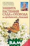Защита растений сада и огорода от вредителей и болезней  Октябрина Ганичкина и Александр Ганичкин купить