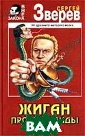 Жиган против банды  Зверев С. купить