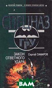 Закон ответного удара   С. В. Самаров купить