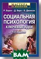 Социальная психология: ключевые идеи. 4-е изд.  Бэрон Р. С., Бирн Д., Джонсон Б.  купить