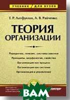 Теория организации: Учебник для вузов   Латфуллин Г. Р., Райченко А. В.  купить