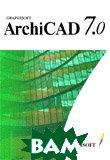 ArchiCAD 7.0   купить