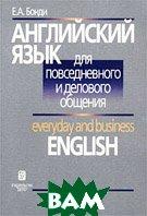 Английский язык для повседневного и делового общения  Е. А. Бонди купить