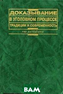 Доказывание в уголовном процессе: традиции и современность  Под редакцией Власихина В.А. купить