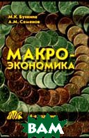 Макроэкономика  Семенов А.М., Бункина М.К. купить