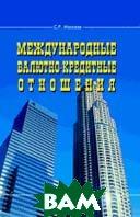 Международные валютно-кредитные отношения  Моисеев С.Р. купить