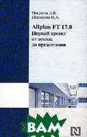 Allplan FT 17.0. Первый проект от эскиза до презентации  А.В. Некрасов, М.В. Некрасова купить