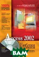 Access 2002. Библия пользователя + CD-ROM  Керри Н. Праг, Майкл Р. Ирвин купить