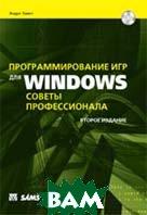 Программирование игр для Windows. Советы профессионала / Tricks of the Windows Game Programming Gurus   Андре Ламот / Andre Lamothe купить