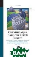 Организация защиты сетей Cisco / Managing Cisco Network Security  Майкл Уэнстром / Michael Wenstrom купить