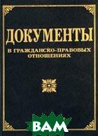 Документы в гражданско-правовых отношениях  Под редакцией Тихомирова М.Ю. купить