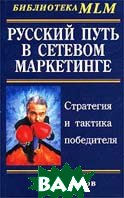 Русский путь в сетевом маркетинге. Стратегия и тактика победителя  С. Н. Попов купить