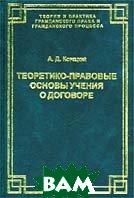 Теоретико-правовые основы учения о договоре  А. Д. Корецкий купить