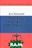 Проблемы юридической ответственности  Липинский Д.А. купить
