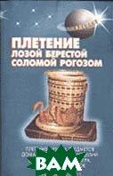 Плетение лозой, соломой, берестой, рогозом  Лазарева А.В.   купить