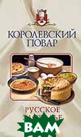 Русское Застолье. Серия `Королевский Повар`   купить