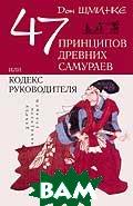 47 Принципов Древних Самураев, или Кодекс Руководителя  Д. Шминке купить