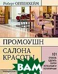 Промоушн Салона Красоты: 101 Способ Сделать Салон Успешным и Популярным  Р. Оппенхейм     купить