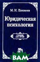 Юридическая психология. Учебник для вузов  Еникеев М.И. купить
